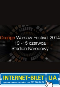 Тур на ORANGE WARSAW FESTIVAl