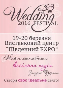Lviv Wedding Festival 2016!. Львов